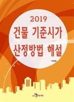 도서 이미지 - 건물 기준시가 산정방법 해설(2019)