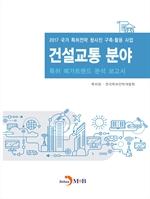 도서 이미지 - 건설교통 분야 특허 메가트렌드 분석 보고서 2017