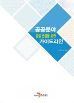도서 이미지 - 공공분야 갑질근절을 위한 가이드라인