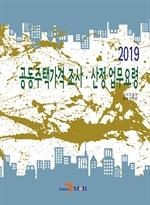 도서 이미지 - 공동주택가격 조사 · 산정 업무요령(2019)