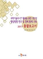 도서 이미지 - 과학기술과 ICT 활용을 통한 생산성 향상방향 연구 및 경제 통계 구축: 총괄보고서
