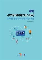 도서 이미지 - 과학기술기본계획(제4차)(2018~2022)
