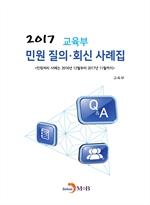도서 이미지 - 교육부 민원 질의 회신 사례집 (2016년 12월부터 2017년 11월까지)