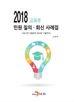 도서 이미지 - 교육부 민원 질의·회신 사례집 (2018 2017년 12월부터 2018년 11월까지)