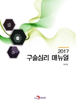 도서 이미지 - 구술심리 매뉴얼(2017)