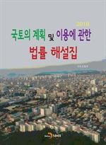 도서 이미지 - 국토의 계획 및 이용에 관한 법률 해설집(2018)