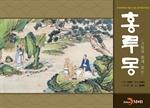 도서 이미지 - 그림과 함께 읽는 홍루몽