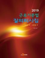도서 이미지 - 근로기준법 질의회시집(2019)