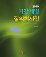 도서 이미지 - 기간제법 질의회시집(2019)