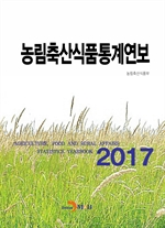 도서 이미지 - 농림축산식품통계연보(2017)