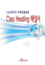 도서 이미지 - 니스(NICE) 국제상품분류 Class Heading 해설서