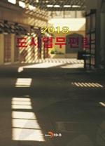 도서 이미지 - 도시업무편람(2018)