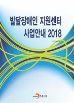 도서 이미지 - 발달장애인 지원센터 사업안내(2018)