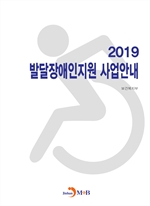 도서 이미지 - 발달장애인지원 사업안내(2019)
