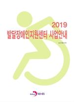 도서 이미지 - 발달장애인지원센터 사업안내(2019)