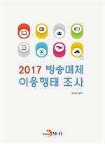도서 이미지 - 방송매체 이용행태 조사(2017)
