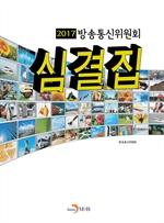 도서 이미지 - 방송통신위원회 심결집(2017)