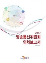 도서 이미지 - 방송통신위원회 연차보고서(2017)