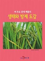 도서 이미지 - 벼 주요 문제 해충의 생태와 방제 도감