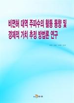 도서 이미지 - 비면허 대역 주파수의 활동 동향 및 경제적 가치 추정 방법론 연구