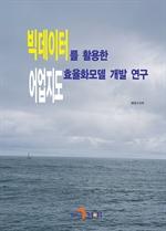 도서 이미지 - 빅데이터를 활용한 어업지도 효율화모델 개발 연구