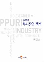 도서 이미지 - 뿌리산업백서(2018)