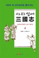 도서 이미지 - 사자성어 삼국지. 4