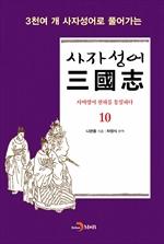 도서 이미지 - 사자성어 삼국지. 10
