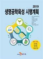 도서 이미지 - 생명공학육성 시행계획(2019)