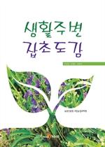 도서 이미지 - 생활주변 잡초도감