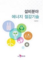 도서 이미지 - 설비분야 에너지 절감기술