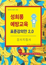 도서 이미지 - 성희롱 예방교육 표준강의안 2.0 강사지침서