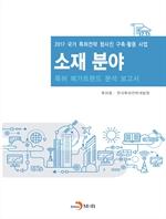 도서 이미지 - 소재 분야 특허 메가트렌드 분석 보고서 2017