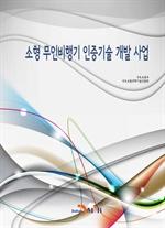 도서 이미지 - 소형 무인비행기 인증기술 개발 사업