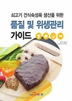 도서 이미지 - 쇠고기 건식숙성육 생산을 위한 품질 및 위생관리 가이드