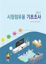 도서 이미지 - 시청점유율 기초조사(2017)