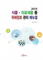 도서 이미지 - 식품 의료제품 등 위해정보 관리 매뉴얼(2019)