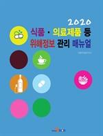 도서 이미지 - 식품 의료제품 등 위해정보 관리 매뉴얼(2020)