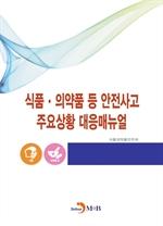 도서 이미지 - 식품·의약품 등 안전사고 주요상황 대응매뉴얼