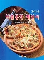 도서 이미지 - 식품공전 해설서(2018)