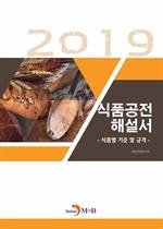 도서 이미지 - 식품공전 해설서(2019)