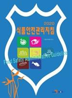 도서 이미지 - 식품안전관리지침(2020)