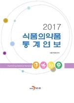 도서 이미지 - 식품의약품 통계연보(2017)