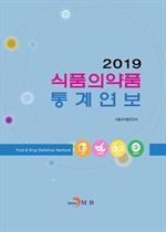 도서 이미지 - 식품의약품 통계연보(2019)