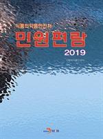 도서 이미지 - 식품의약품안전처 민원편람(2019)