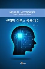 도서 이미지 - 신경망 이론과 응용. 2