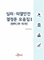 도서 이미지 - 심의 의결안건 결정문 모음집. 1