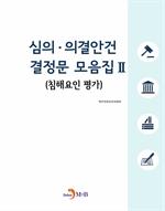 도서 이미지 - 심의 의결안건 결정문 모음집. 2