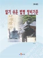 도서 이미지 - 알기 쉬운 법령 정비기준 8판
