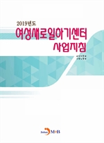 도서 이미지 - 여성새로일하기센터 사업지침(2019)